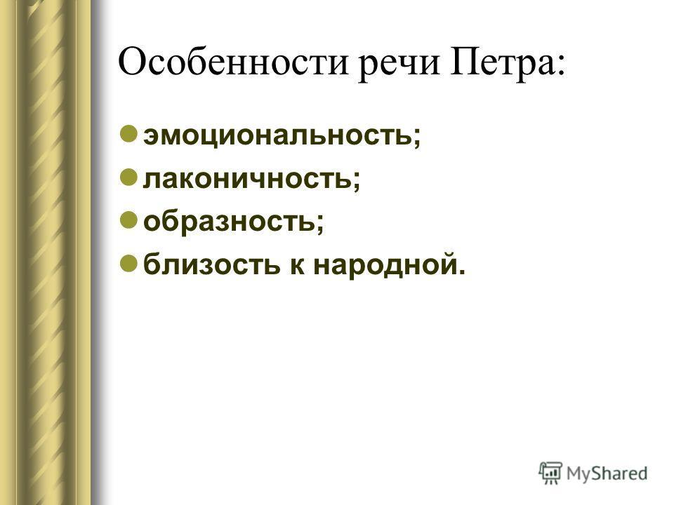 Особенности речи Петра: эмоциональность; лаконичность; образность; близость к народной.
