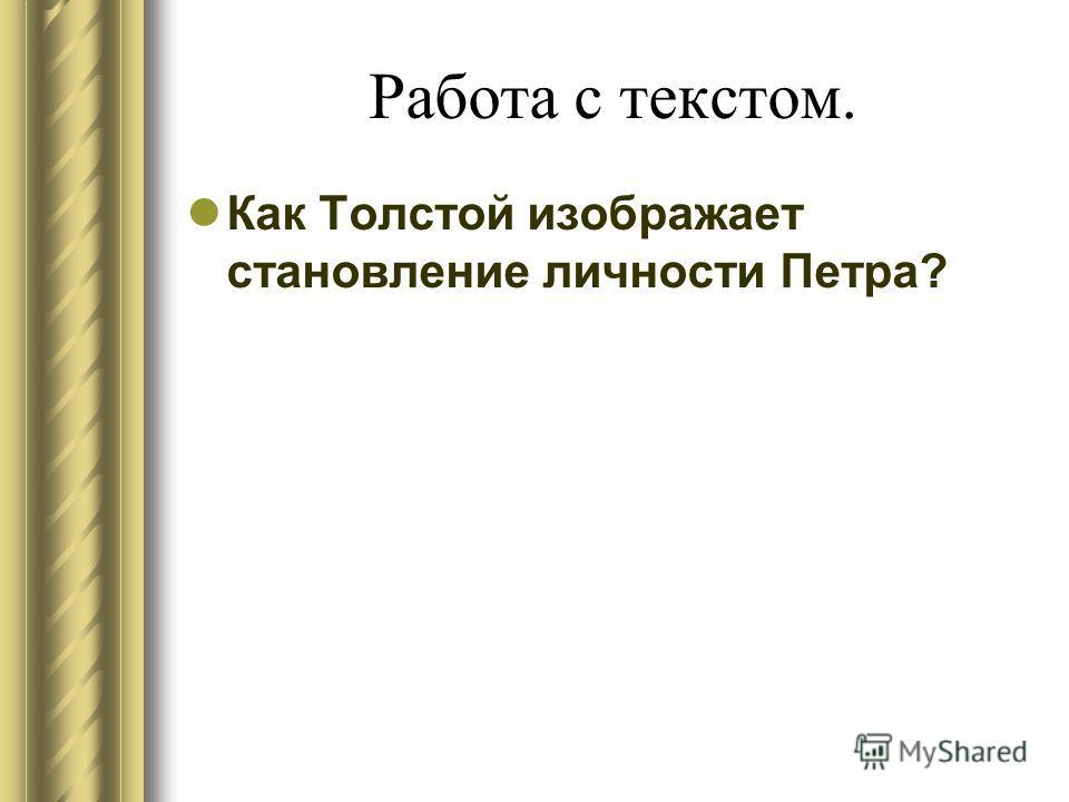 Работа с текстом. Как Толстой изображает становление личности Петра?