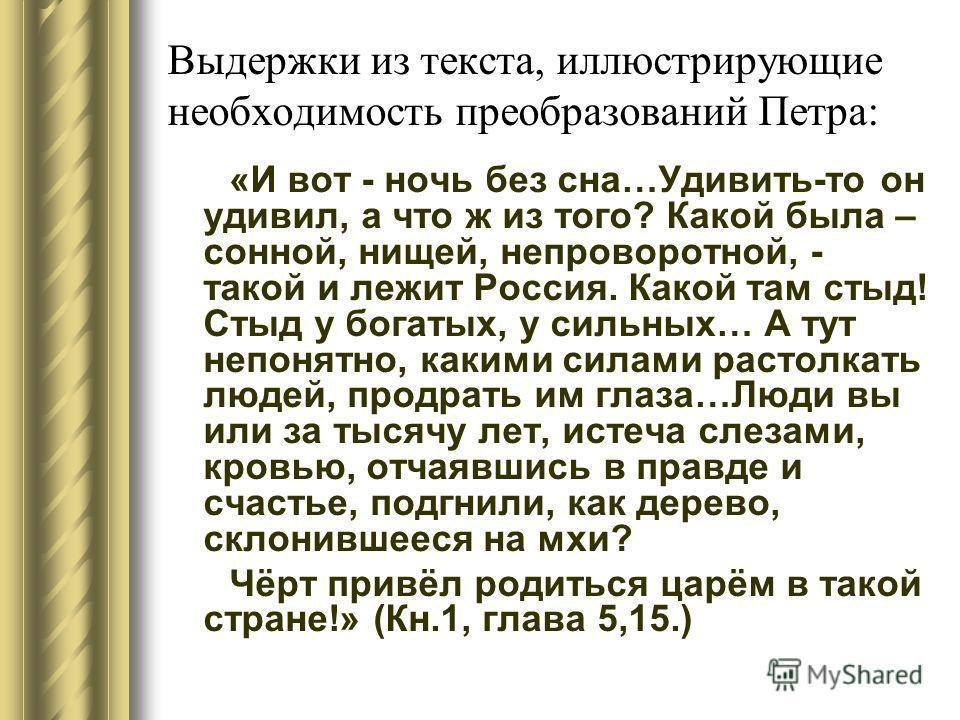 Выдержки из текста, иллюстрирующие необходимость преобразований Петра: «И вот - ночь без сна…Удивить-то он удивил, а что ж из того? Какой была – сонной, нищей, непроворотной, - такой и лежит Россия. Какой там стыд! Стыд у богатых, у сильных… А тут не