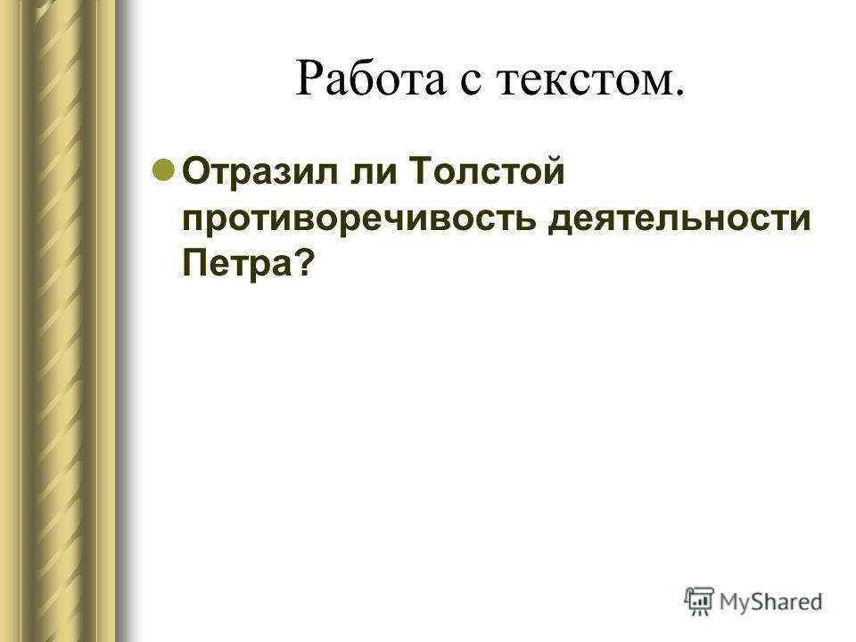 Работа с текстом. Отразил ли Толстой противоречивость деятельности Петра?