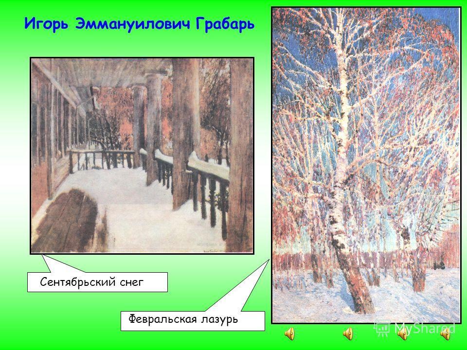 музыка Игорь Эммануилович Грабарь Сентябрьский снег Февральская лазурь
