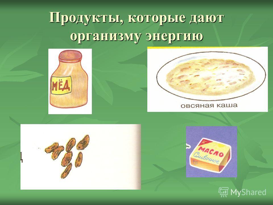 Продукты, которые дают организму энергию