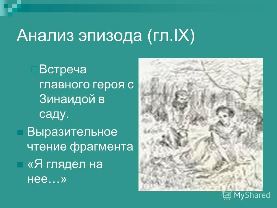 Анализ эпизода (гл.IX) Встреча главного героя с Зинаидой в саду. Выразительное чтение фрагмента «Я глядел на нее…»