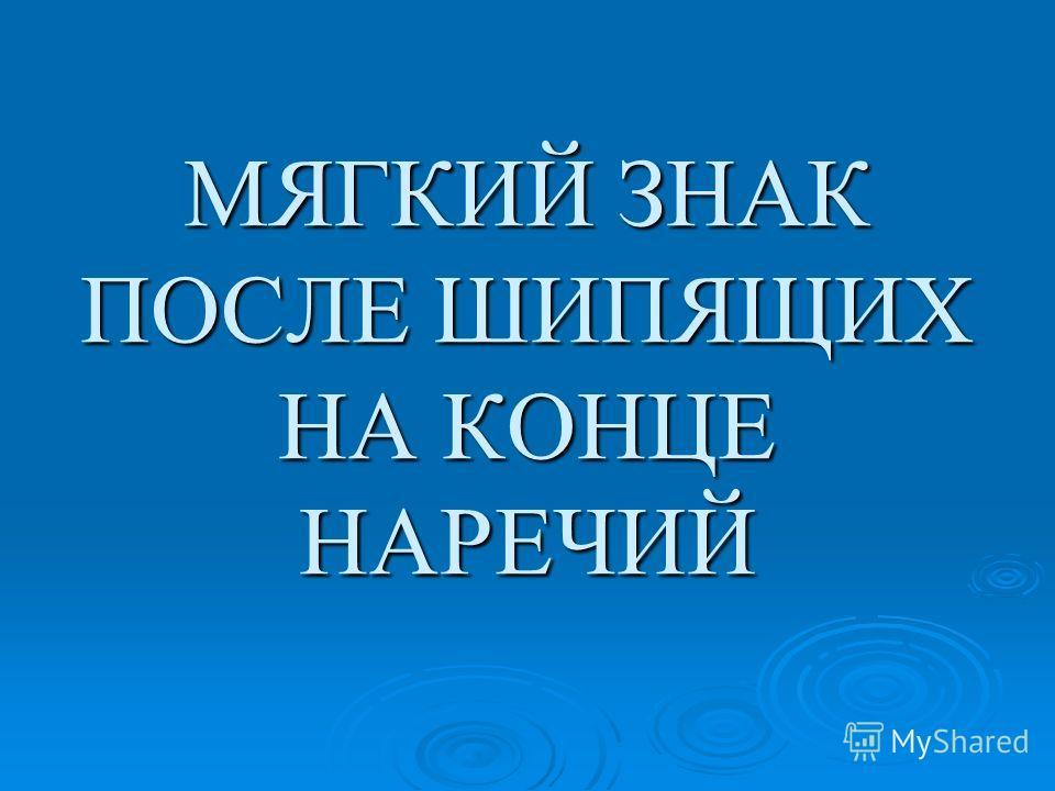 Ь после шипящих учитель русского