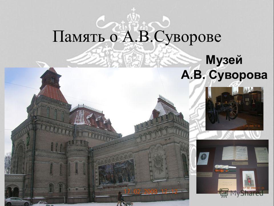 Память о А.В.Суворове Музей А.В. Суворова