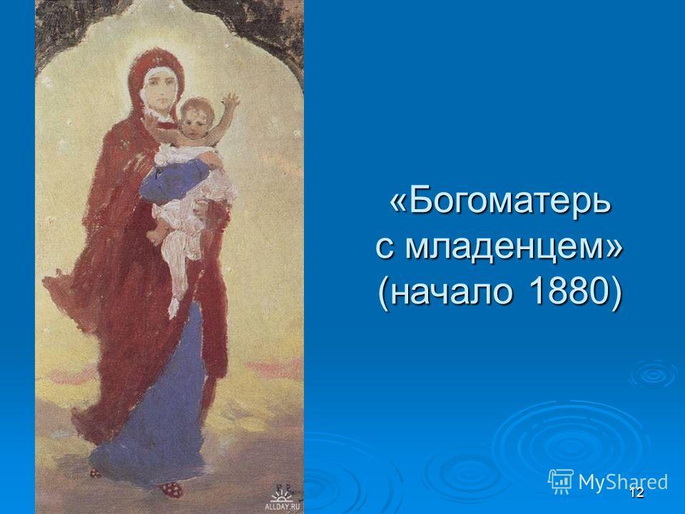 12 «Богоматерь с младенцем» (начало 1880)