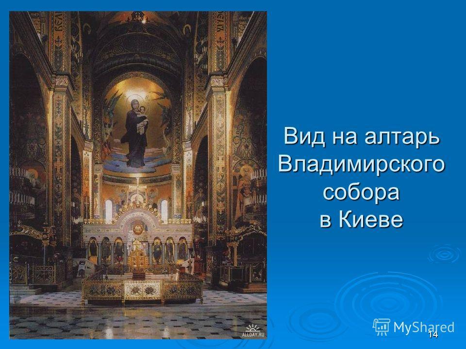 14 Вид на алтарь Владимирского собора в Киеве