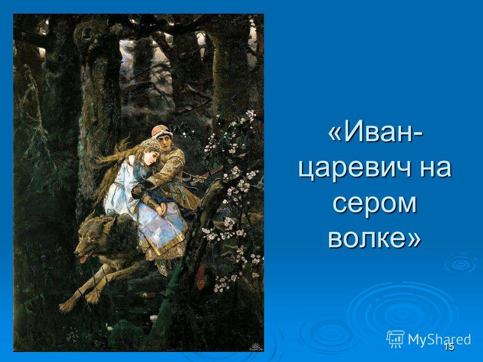 15 «Иван- царевич на сером волке»