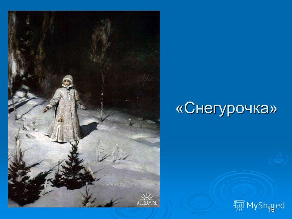 16 «Снегурочка»