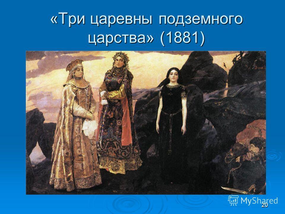 20 «Три царевны подземного царства» (1881)