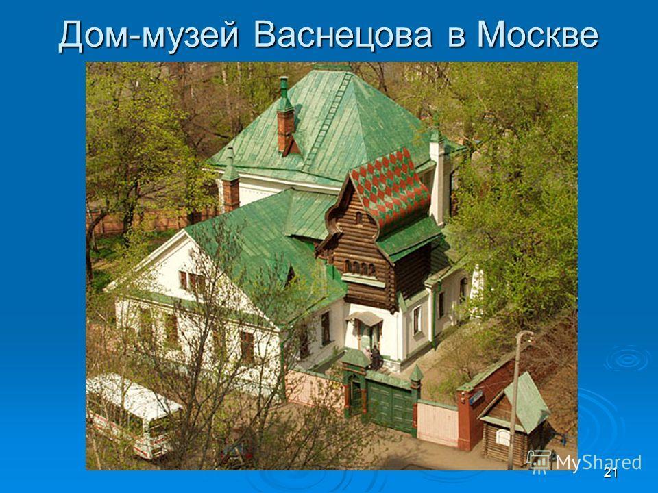 21 Дом-музей Васнецова в Москве