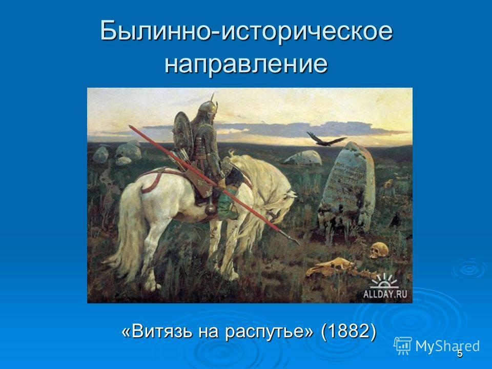 5 Былинно-историческое направление «Витязь на распутье» (1882)