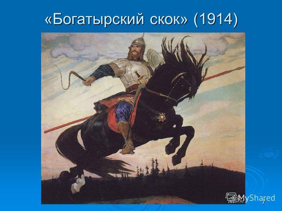 7 «Богатырский скок» (1914)
