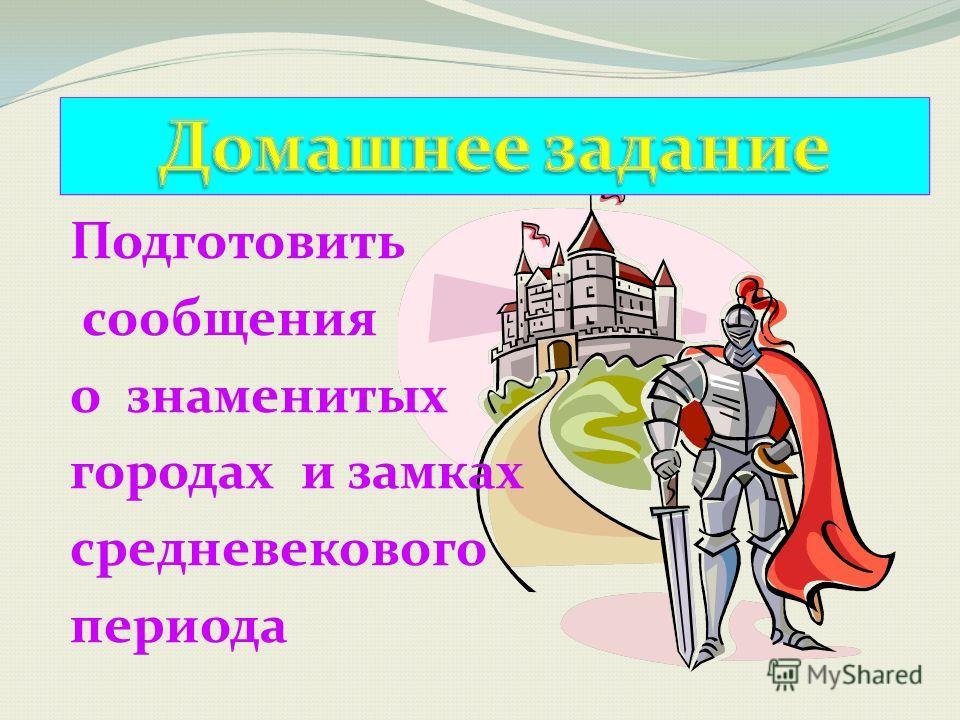 Подготовить сообщения о знаменитых городах и замках средневекового периода
