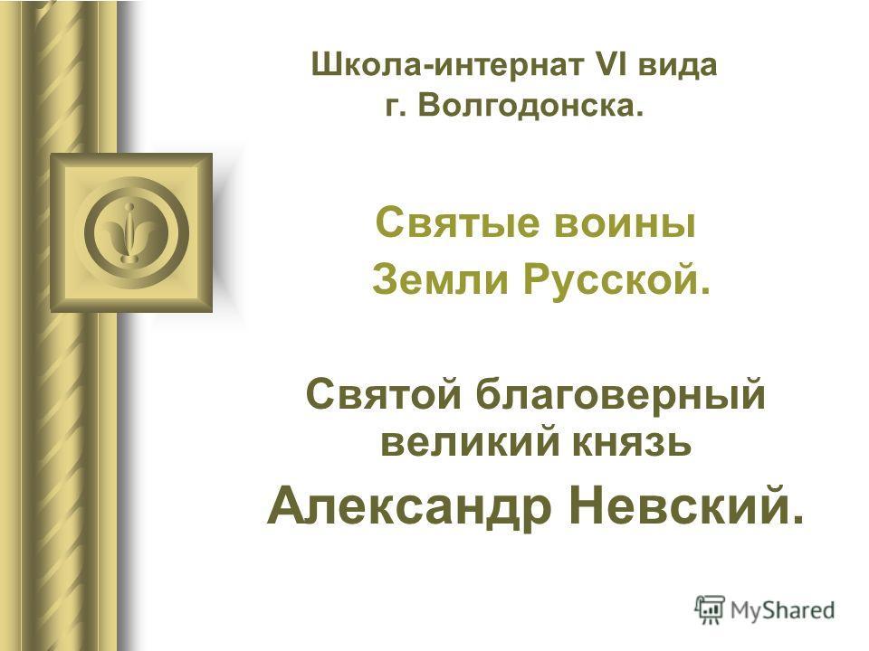 Школа-интернат VI вида г. Волгодонска. Святые воины Земли Русской. Святой благоверный великий князь Александр Невский.