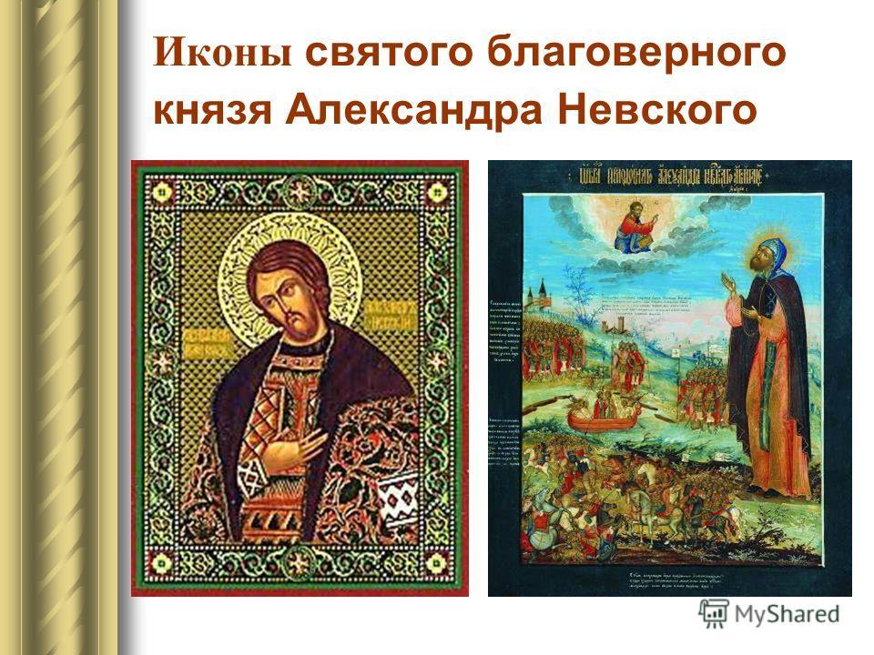 Иконы святого благоверного князя Александра Невского