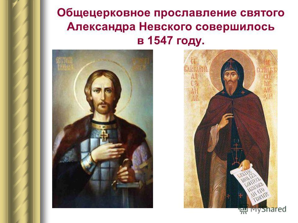 Общецерковное прославление святого Александра Невского совершилось в 1547 году.