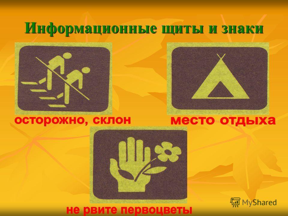 Информационные щиты и знаки