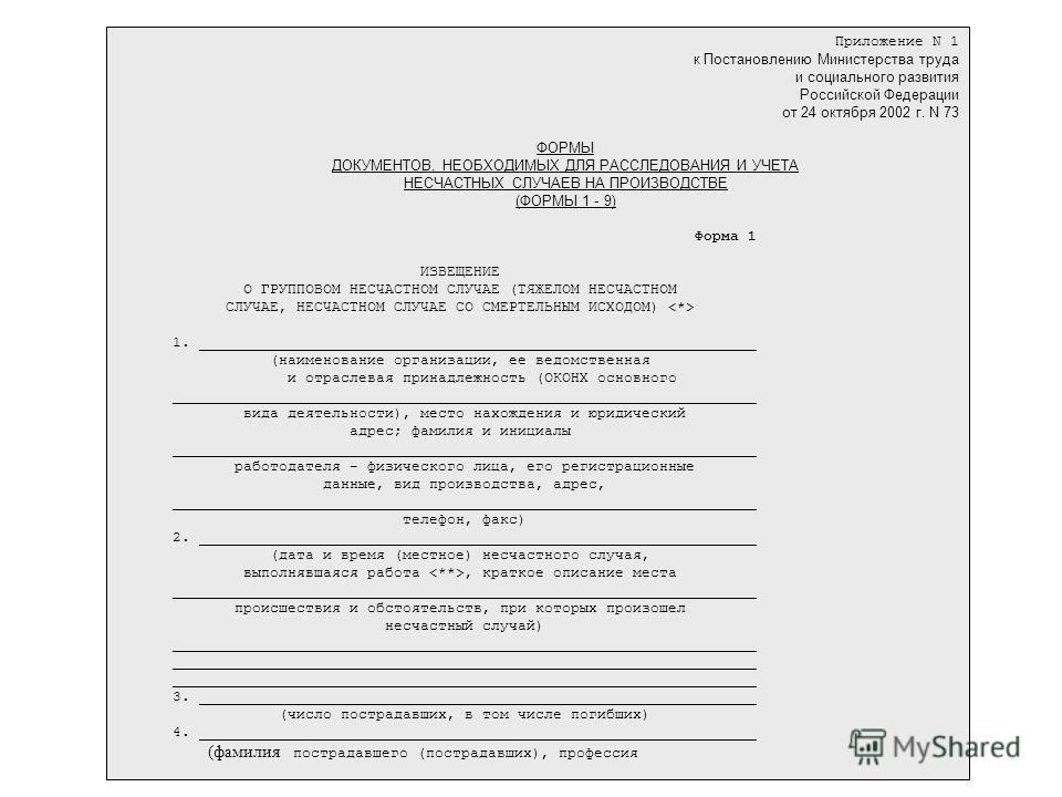 Приложение N 1 к Постановлению Министерства труда и социального развития Российской Федерации от 24 октября 2002 г. N 73 ФОРМЫ ДОКУМЕНТОВ, НЕОБХОДИМЫХ ДЛЯ РАССЛЕДОВАНИЯ И УЧЕТА НЕСЧАСТНЫХ СЛУЧАЕВ НА ПРОИЗВОДСТВЕ (ФОРМЫ 1 - 9) Форма 1 ИЗВЕЩЕНИЕ О ГРУП
