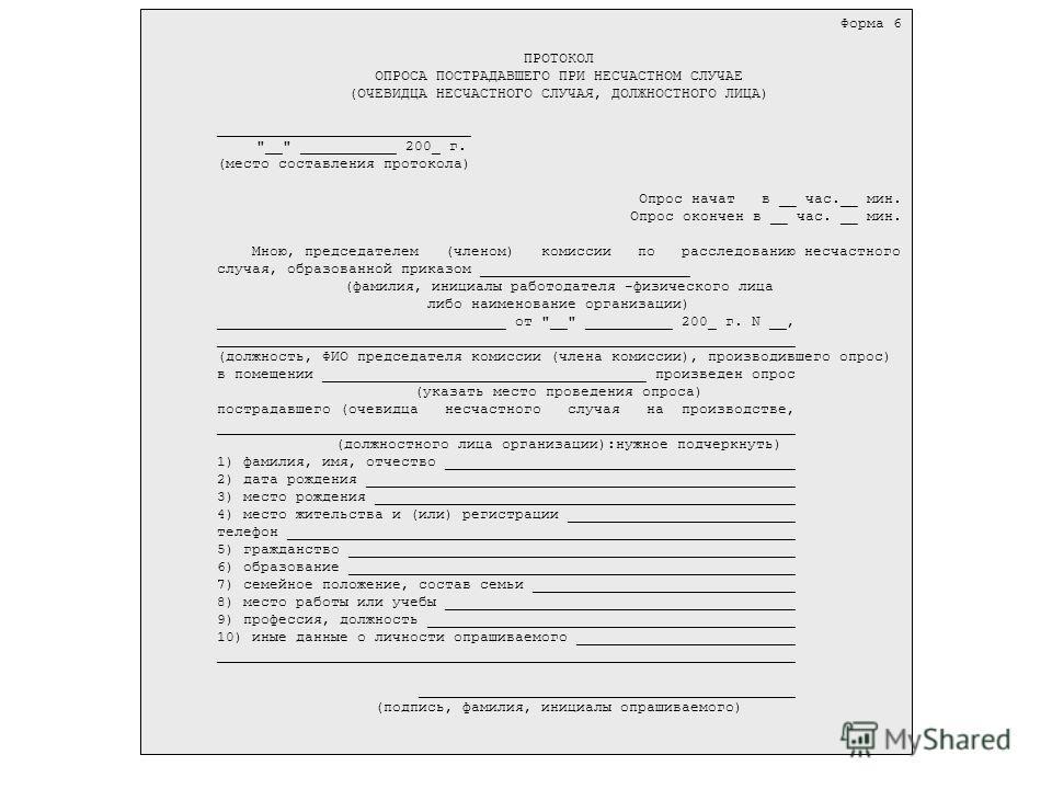 образец протокола опроса пострадавшего при несчастном случае форма 6