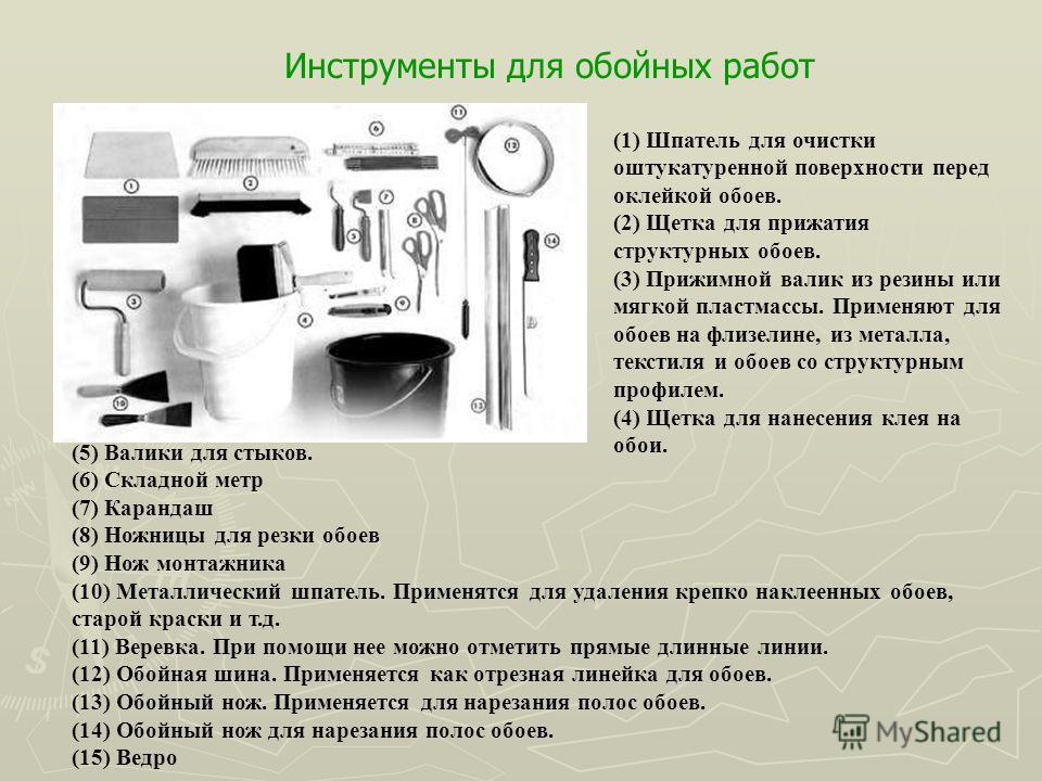 Инструменты для обойных работ (5) Валики для стыков. (6) Складной метр (7) Карандаш (8) Ножницы для резки обоев (9) Нож монтажника (10) Металлический шпатель. Применятся для удаления крепко наклеенных обоев, старой краски и т.д. (11) Веревка. При пом