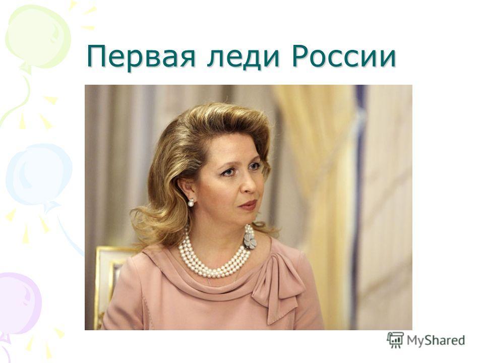 Первая леди России