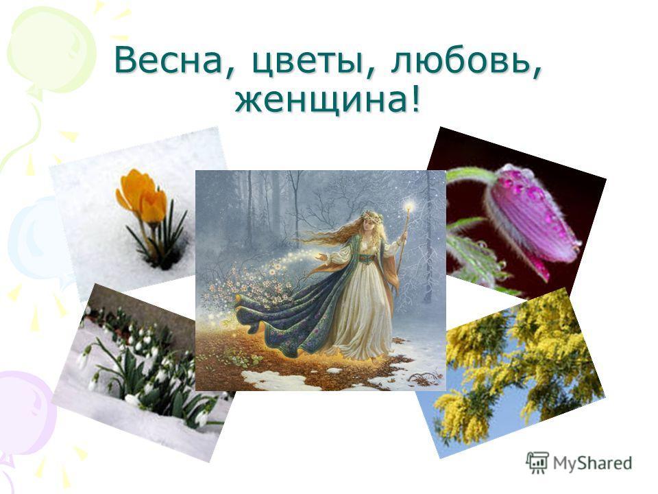 Весна, цветы, любовь, женщина!