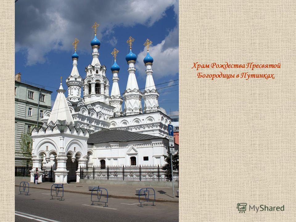 Храм Рождества Пресвятой Богородицы в Путинках.