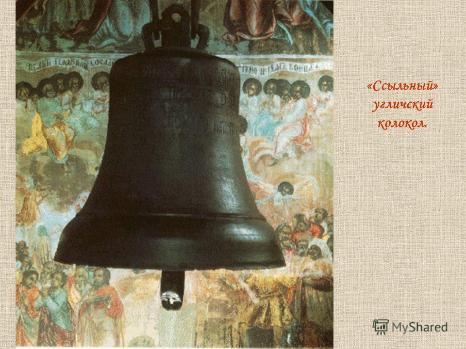 «Ссыльный» угличский колокол.