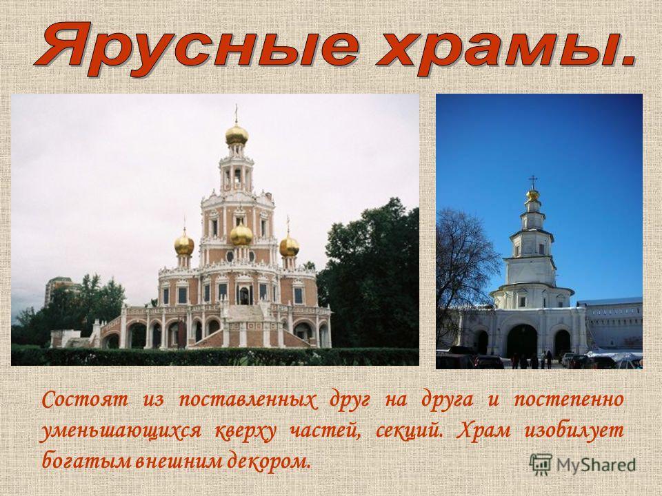 Состоят из поставленных друг на друга и постепенно уменьшающихся кверху частей, секций. Храм изобилует богатым внешним декором.