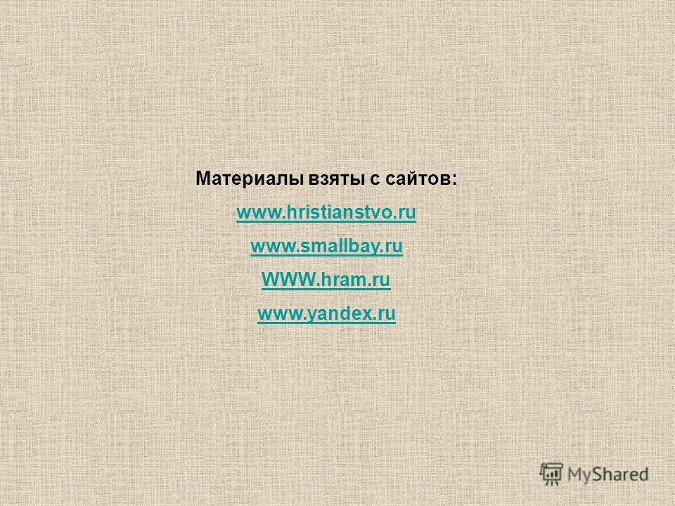 Материалы взяты с сайтов: www.hristianstvo.ru www.smallbay.ru WWW.hram.ru www.yandex.ru