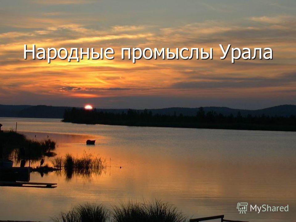 Народные промыслы Урала