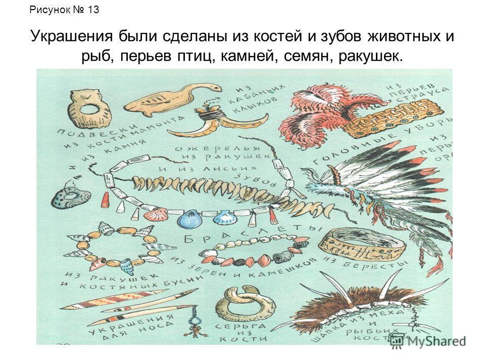 Украшения были сделаны из костей и зубов животных и рыб, перьев птиц, камней, семян, ракушек. Рисунок 13