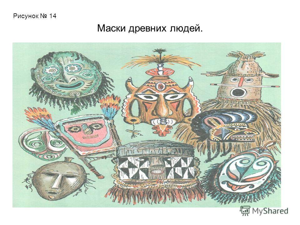 Маски древних людей. Рисунок 14