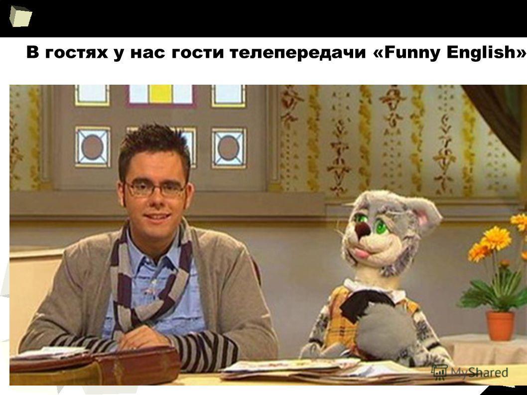 2 В гостях у нас гости телепередачи «Funny English»