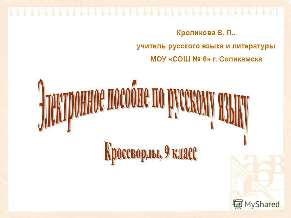 Кроликова В. Л., учитель русского языка и литературы МОУ «СОШ 6» г. Соликамска