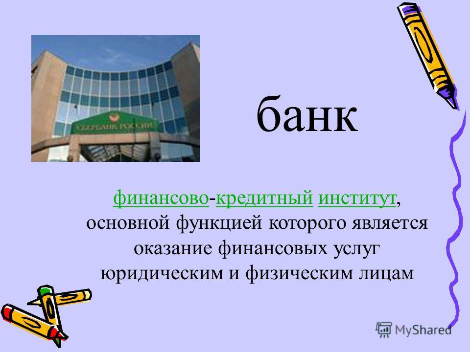 банк финансово-кредитный институт, основной функцией которого является оказание финансовых услуг юридическим и физическим лицам