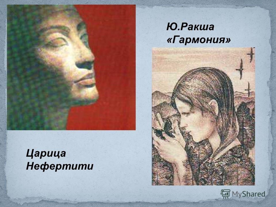 Царица Нефертити Ю.Ракша «Гармония»