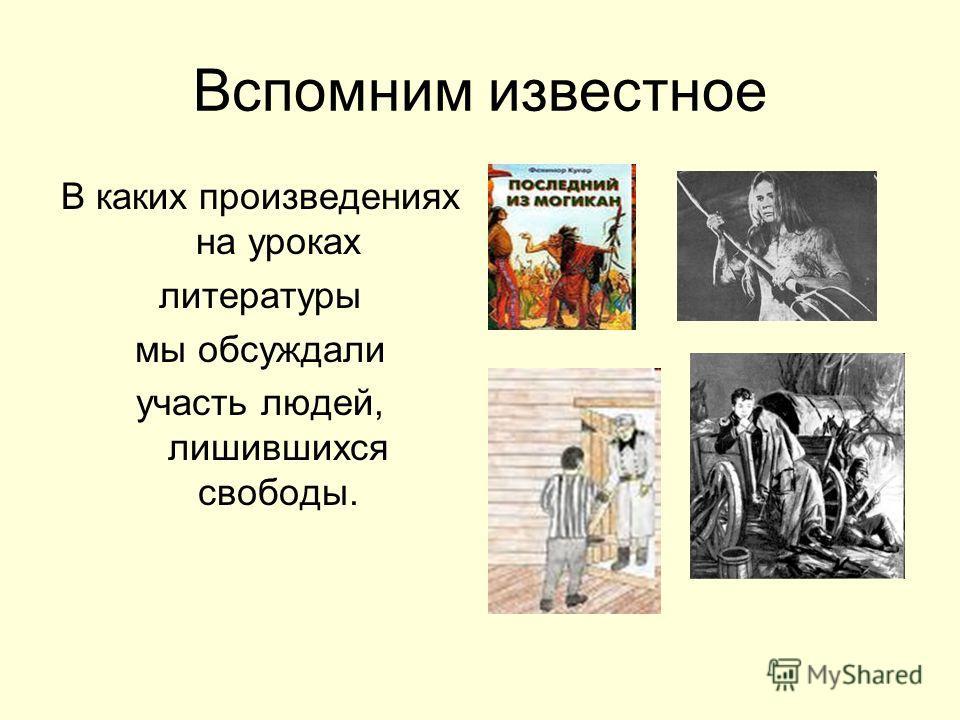 Вспомним известное В каких произведениях на уроках литературы мы обсуждали участь людей, лишившихся свободы.
