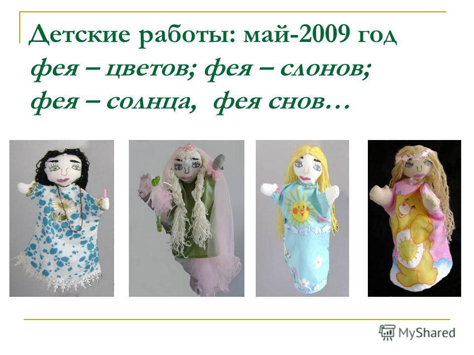 Детские работы: май-2009 год фея – цветов; фея – слонов; фея – солнца, фея снов…