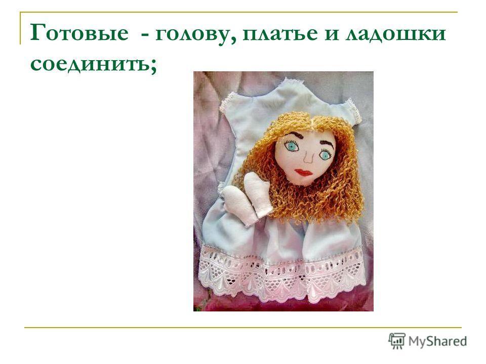 Готовые - голову, платье и ладошки соединить;