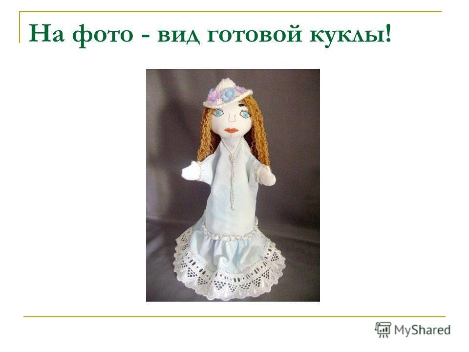 На фото - вид готовой куклы!