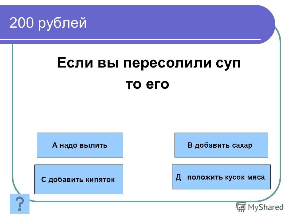 100 рублей Если следовать пословице- что нужно сделать после 7 разового обмера? А надсечь С оборвать Д отрезать В рассечь