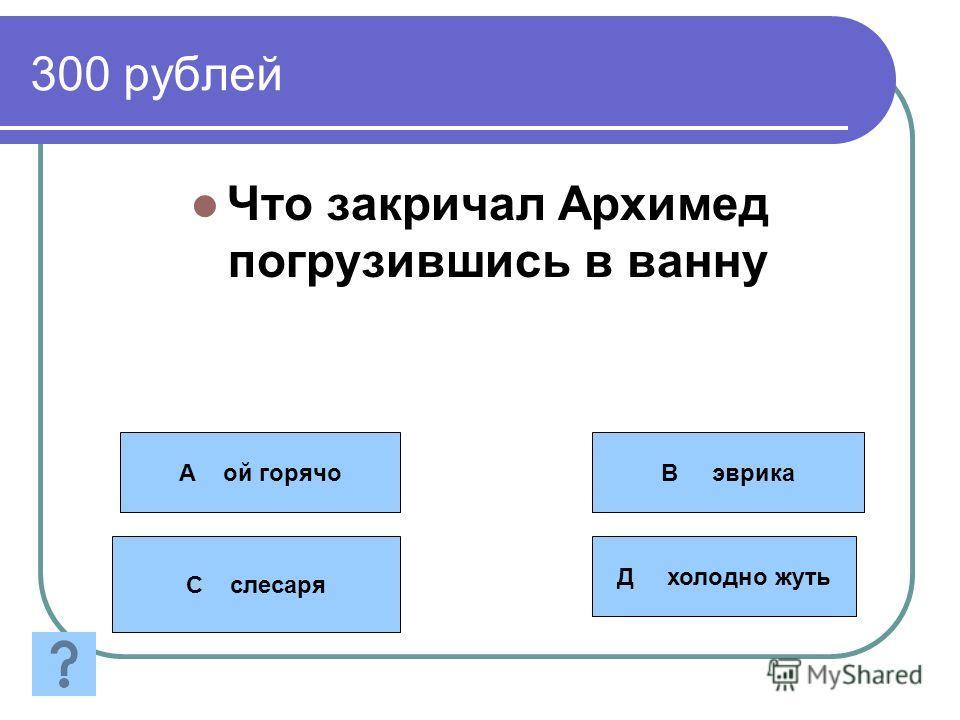200 рублей Если вы пересолили суп то его А надо вылить С добавить кипяток Д положить кусок мяса В добавить сахар