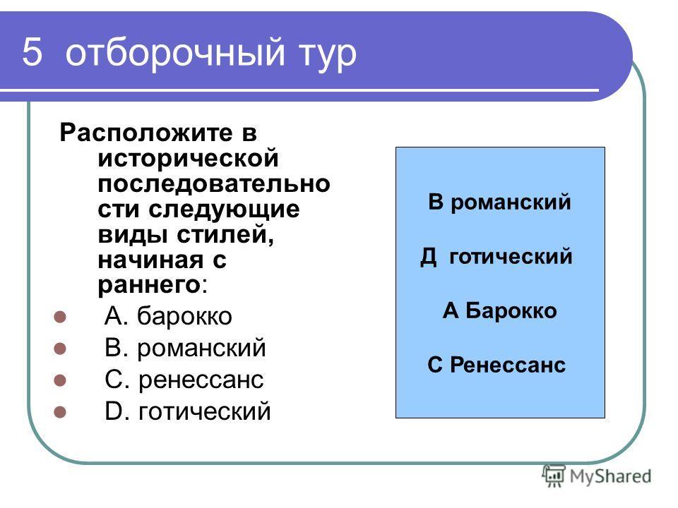 1 миллион рублей Сколько времени идет от солнца до земли световой луч А 1 час С 5 мин Д 1 сутки В 8 мин