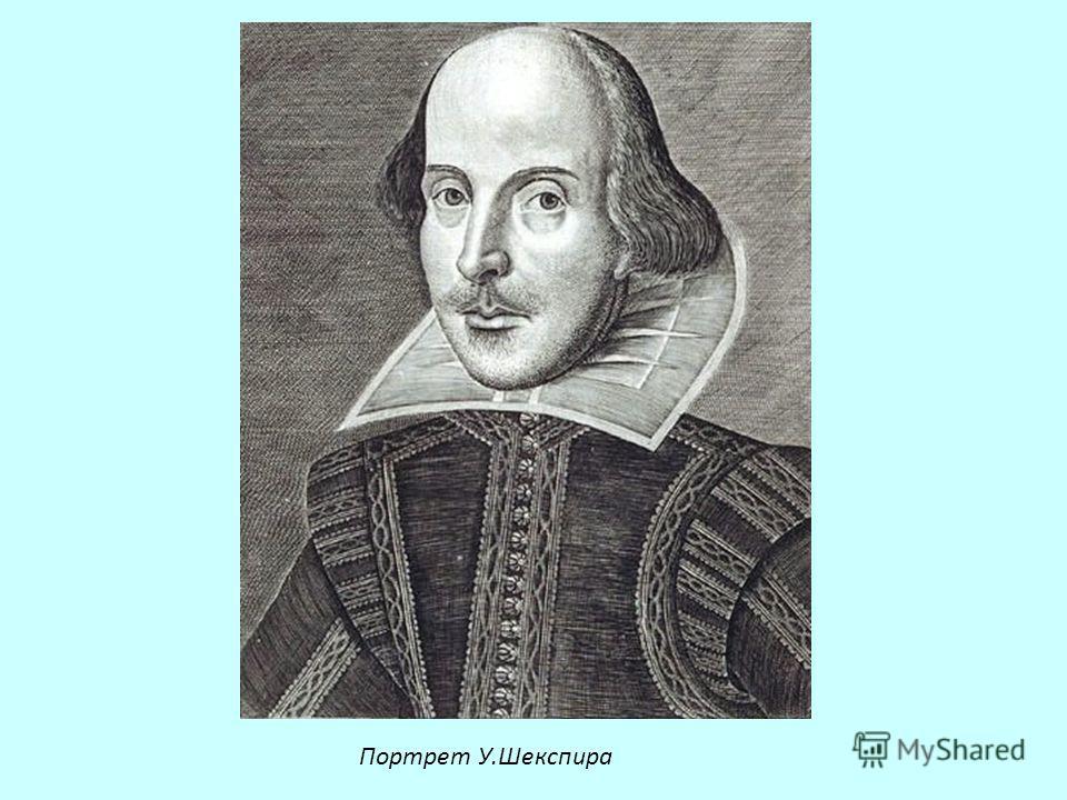 Портрет У.Шекспира