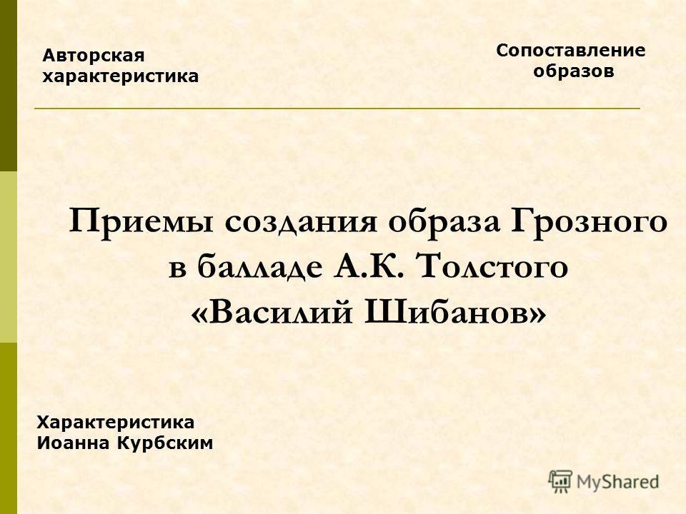 Вывод Образ Грозного в поэме М. Ю. Лермонтова обрисован достаточно жестко, но не лишен романтической идеализации: царь одновременно и суровый, и милостивый.