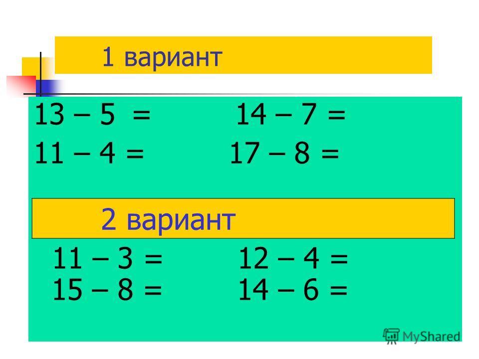 Как рассуждали при вычитании? 14 – 6 =8 4 2 6 8