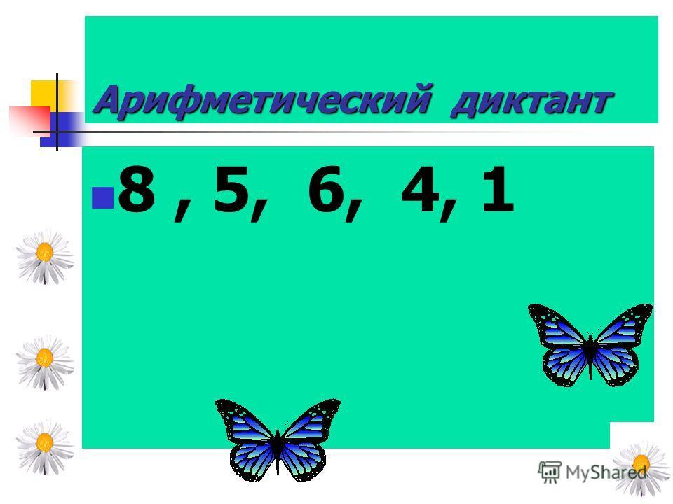 Цели урока: закреплять знания приема вычитания с переходом через десяток; повторять состав чисел; решать задачи изученных видов.