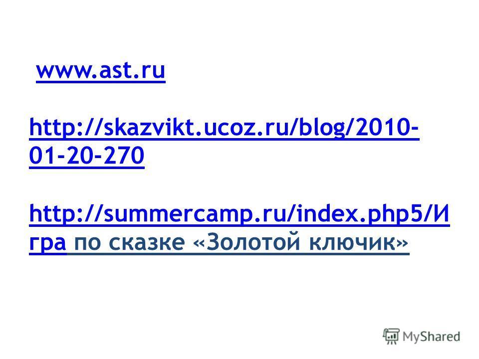 www.ast.ru http://skazvikt.ucoz.ru/blog/2010- 01-20-270 http://summercamp.ru/index.php5/И гра по сказке «Золотой ключик»www.ast.ru http://skazvikt.ucoz.ru/blog/2010- 01-20-270 http://summercamp.ru/index.php5/И гра